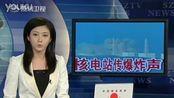 日本福岛核电厂放射物质外泄 4.5万人急
