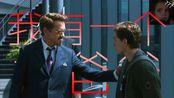 Peter·Stark领衔漫威共同演绎《我有一个好爸爸》