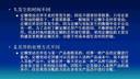成本会计39-考研视频-西安交大-要密码到www.Daboshi.com