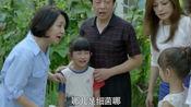 【虎妈猫爸】经典片段,奶奶带孙女来农村做客,没想到孩子却嫌弃农村脏有细菌。