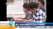 中方部分赴美留学人员签证受限 美行为使中美教育交流合作遇寒流 新闻早报 20190605 高清