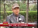 [山西新闻联播]专家共识:尧的都城就在临汾陶寺