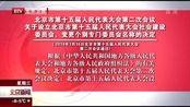 北京市第十五届人民代表大会第二次会议关于设立北京市第十五届人民代表大会社会建设委员会、变更个别专门委
