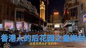 实拍香港人的后花园深圳福田富裕的皇岗村,夜生活丰富,繁花似锦