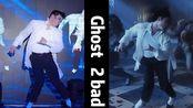 这也许是史上最强的迈克尔杰克逊翻跳 Ghost《2 bad》……