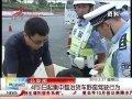 晨光新视界-20130327-4月1日起集中整治火车野蛮驾驶行为
