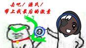 这是我最后的激素了!CNZ!花村安娜第一视角