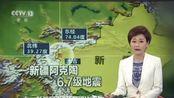 新疆阿克陶6.7 级地震 发生余震535次 2546人受伤