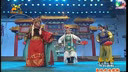 【高清戏曲】豫剧《陆逊拜帅》夜照猇亭好寂靜 选段 王希玲等-表演