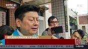 [中国新闻]前花莲县长傅崐萁登记参选民代