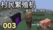 [肝的世界003]:村民繁殖机,村民=母猪