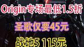 Origin发行商特卖最低1.5折,《圣歌》仅要58元《战地5》115元