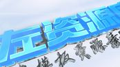 949震撼立体3D文字字幕特效展示视频片头ae模板ae特效 视频片头 会声会影 edius pr ae片头 宣传片 视频素材 视频制作