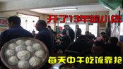 哈尔滨这家小店,每天中午都爆满,17元一笼的灌汤包,要排队购买