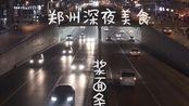 郑州营业到凌晨3点的深夜面馆,5块钱一碗的浆面条,卖了22年深夜超火爆
