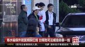 [中国新闻]陈水扁保外就医频踩红线 台媒批司法威信命悬一线