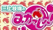 【三上枝织】米卡西的米卡syo!第45回(08.11)