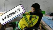 6年级的儿子期末考试完了,他说一个字都没写,回家就打游戏。