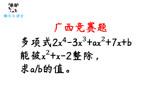 多项式2x-3x+ax+7x+b能被x+x-2整除,求值