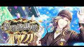 【歌之王子殿下Shining Live】卡缪 优雅骑马趣 活动曲目7首全 Pro 9速 uc (更新中)