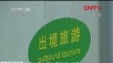 [视频]中国公民赴美签证新政实施