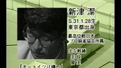 【麻雀·Saki】新津潔 东1亲跳岭上开花(1997年)