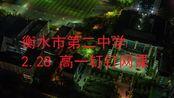 【2.28】衡水市第二中学周测讲评/作业讲评/预习网络课程