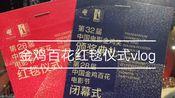 厦门金鸡百花电影节红毯仪式vlog