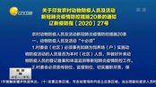 关于印发农村动物防疫人员及活动新冠肺炎疫情防控措施20条的通知
