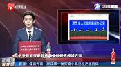 官宣!浙江省科技厅:浙江第一批实验小白鼠已经产生抗体
