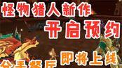 【今夜游情】P85 火炬之光3预计登录steam,怪物猎人新作开启预约