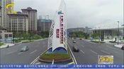 [广西新闻]简讯 中国贸促会自贸协定(广西)服务中心揭牌成立