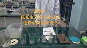 河北省2019年中考理化试验操作