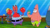 派大星来到蟹堡王,蟹老板非要检查他有没有钱,才肯接待客人