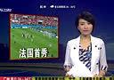 世界杯:本泽马2球 法国3-0胜10人洪都拉斯[广东早晨]
