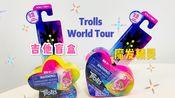 Trolls World Tour 魔发精灵吉他盲盒。