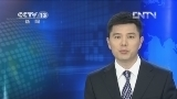 [视频]日本:政府公布第二季度GDP数值
