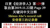 日更《经济学人》第128弹 取自第2019.11.22期 Page 39 关键词中文注释 Shinzo Abe's record roll 安倍晋三的记录册