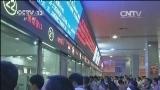 [视频]国庆假期车票开始发售 预售期20天