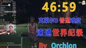 生化危机2重制版 克莱尔B 普通 120帧 速通 世界纪录 46分59秒
