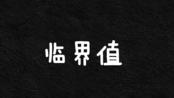 【2KOL2】非严谨球员数值 临界值 猜想