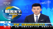 """22 韩国:""""萨德""""部署地附近突发大火_CCTV节目官网-CCTV-13_央视网()[超清版]"""