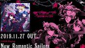 【中字】GK三单「New Romantic Sailors」(新罗曼水手)