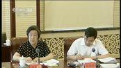 孟建柱在京主持召开中央政法委第十八次全体会议暨中央司法体制改革领导小组专题会议