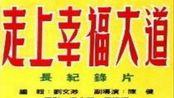 【1954新影纪录片】走上幸福大道——耿长锁农业生产合作社