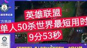 【中本聪世界纪录】《英雄联盟》世界纪录,单人完成50杀最短用时,9分53秒!