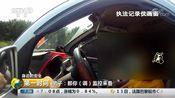 [第一时间]身边的安全 男子驾照暂扣依旧开车上路 遇查玩调包遭处罚