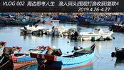 VLOG 002 海边思考人生 渔人码头|围观打渔收获|复联4 | 2019.4.26-4.27