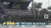 [国际财经报道]热点扫描 伊朗:举行大阅兵 表达和平意愿