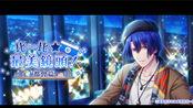 【歌之王子殿下Shining Live】圣川真斗 比一比☆最美镜头!~都会篇~ 活动曲目7首全 Pro 9速 uc